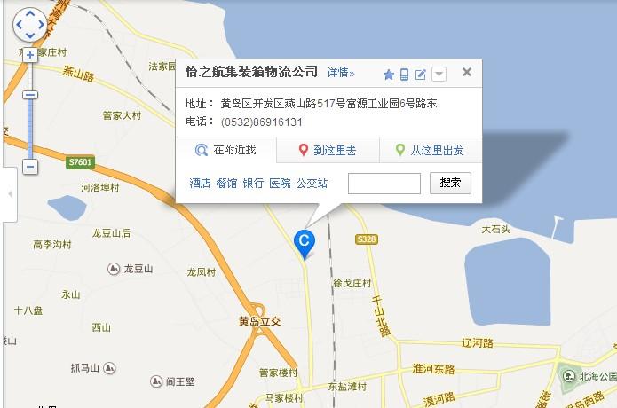 山东怡之航场站_青岛港物流信息网>怡航场站简介